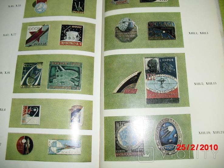Космонавтика в значках С.С.С.Р., фото №9