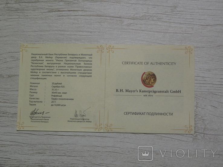 Беларусь 20 рублей. Икона Пресвятой Богородицы Казанской - серебро, позолота, фото №7