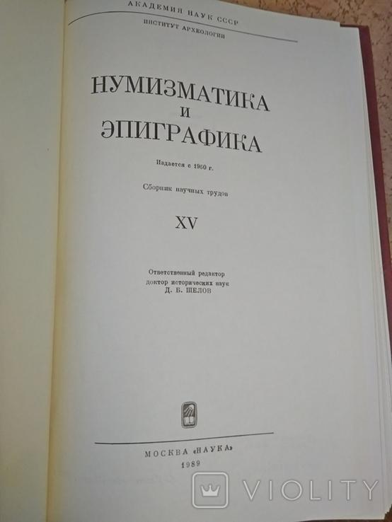 Нумизматика и Эпиграфика -ХV 1989 год, фото №2