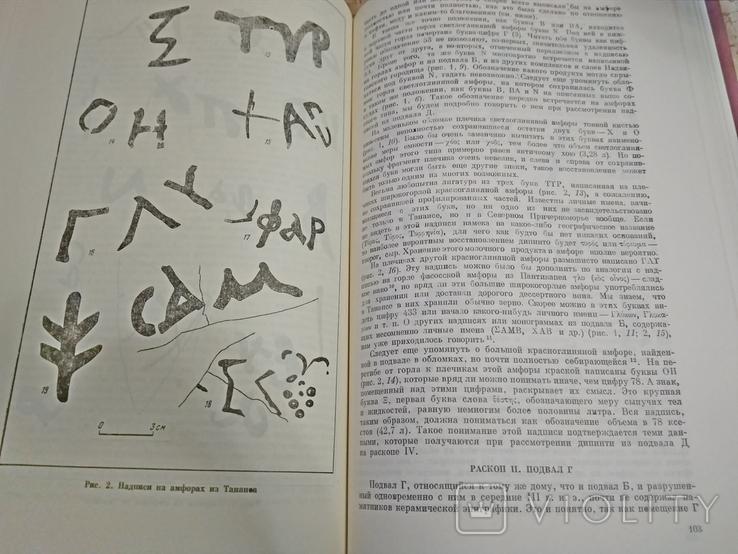 Нумизматика и Эпиграфика -ХV 1989 год, фото №5
