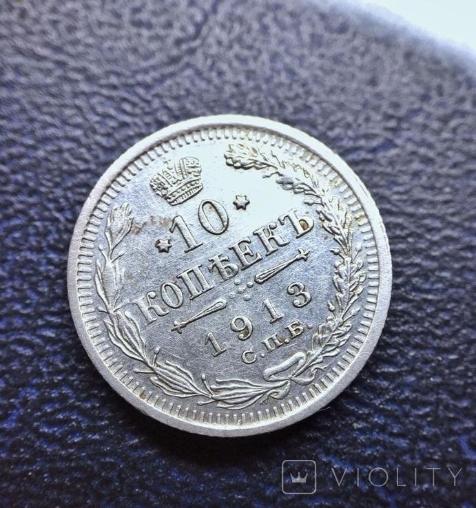 10 копеек 1913 (1), фото №2