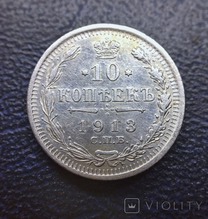 10 копеек 1913 (2), фото №2