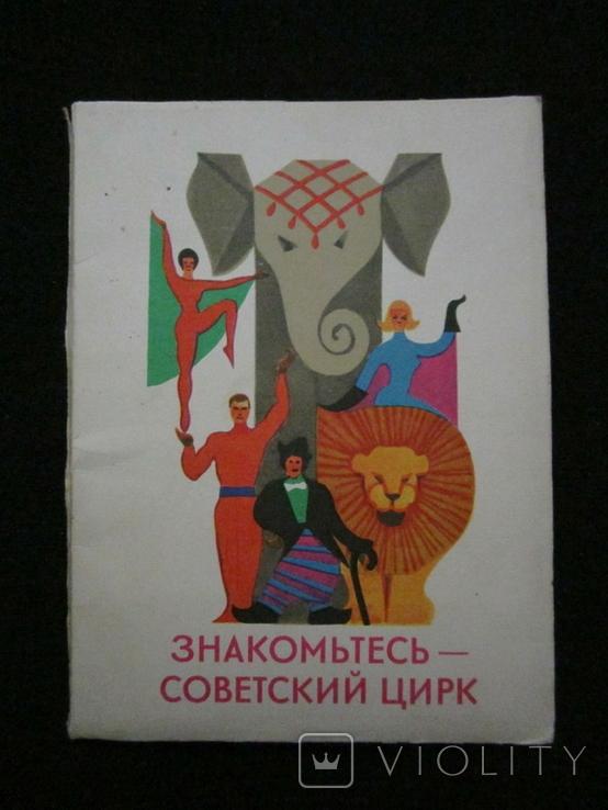 Комплект открыток СССР. союзгосцирк. экспортный?, фото №2
