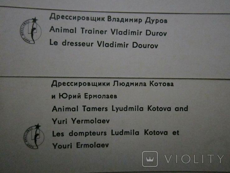 Комплект открыток СССР. союзгосцирк. экспортный?, фото №12