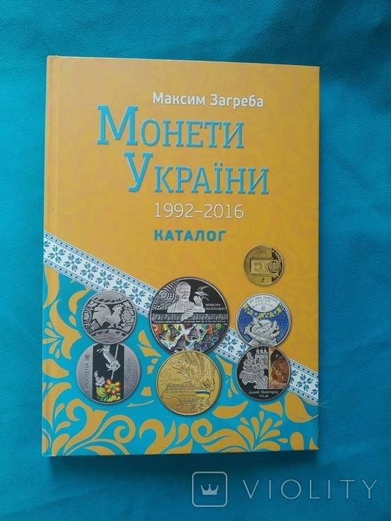 Каталог Монети України 1992-2016. Максим Загреба., фото №2