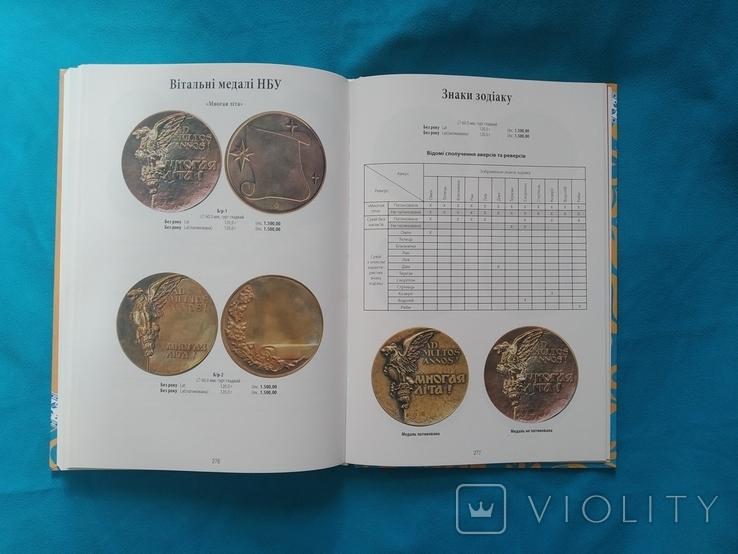 Каталог Монети України 1992-2016. Максим Загреба., фото №7