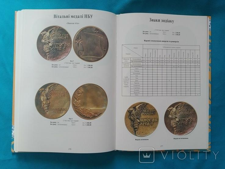 Каталог Монети України 1992-2016. Максим Загреба., фото №8