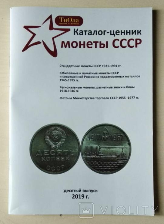 Каталог-определитель-ценник монет СССР 2019 г., фото №2