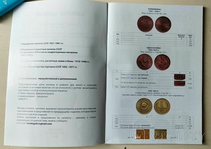 Каталог-определитель-ценник монет СССР 2019 г., фото №3