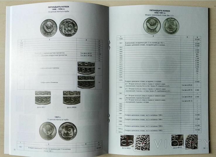 Каталог-определитель-ценник монет СССР 2019 г., фото №4