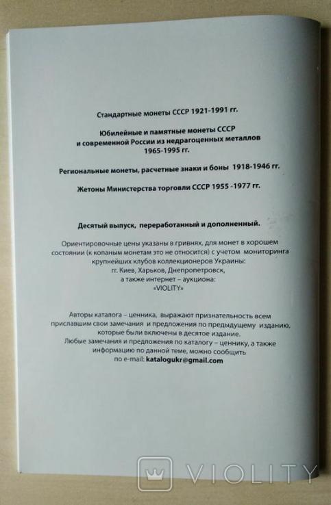 Каталог-определитель-ценник монет СССР 2019 г., фото №6