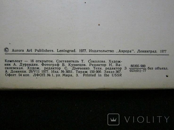 Комплект открыток СССР. Залы Эрмитажа. 1977г., фото №4
