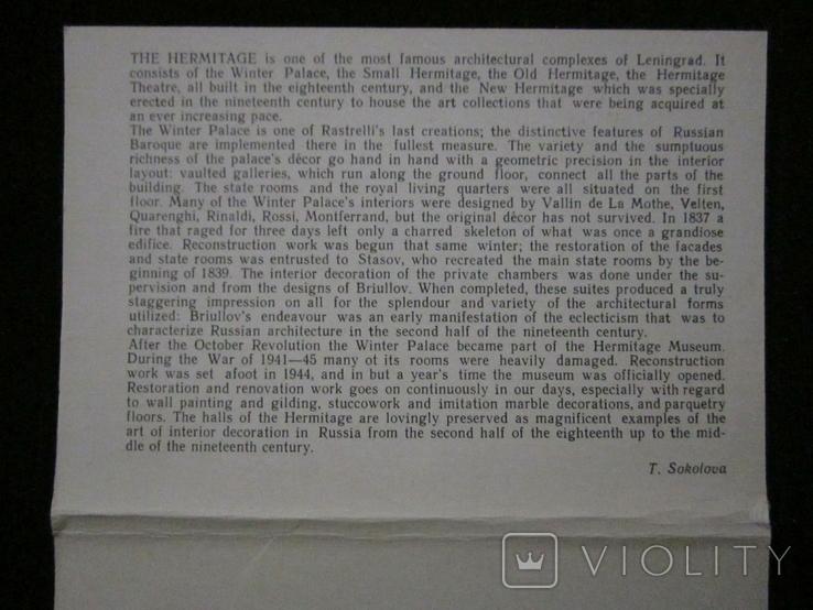 Комплект открыток СССР. Залы Эрмитажа. 1977г., фото №6