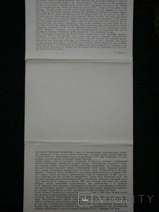 Комплект открыток СССР. Залы Эрмитажа. 1977г., фото №8