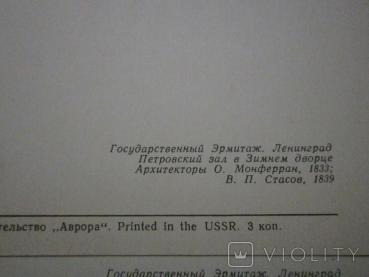 Комплект открыток СССР. Залы Эрмитажа. 1977г., фото №13