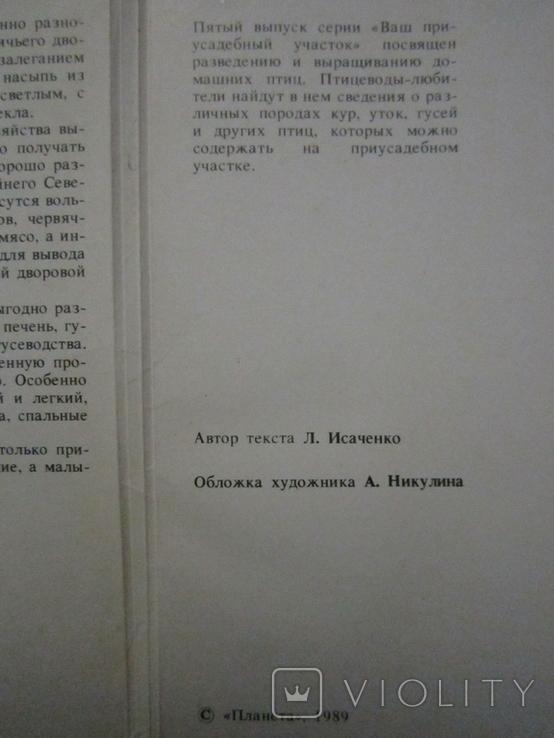 Комплект открыток СССР. Птичий двор. 1989г., фото №7