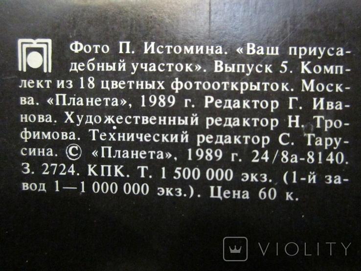 Комплект открыток СССР. Птичий двор. 1989г., фото №8