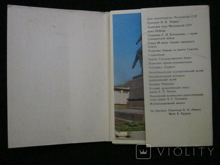 Комплект открыток СССР. Кишинёв. 1974г., фото №4
