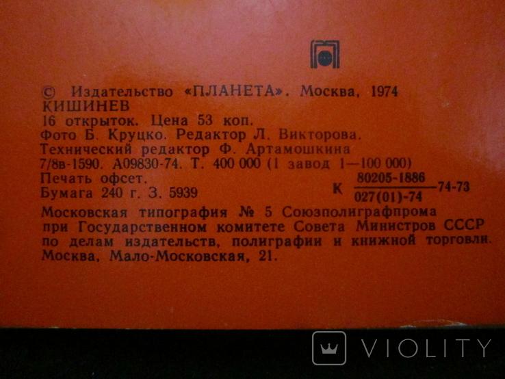 Комплект открыток СССР. Кишинёв. 1974г., фото №5