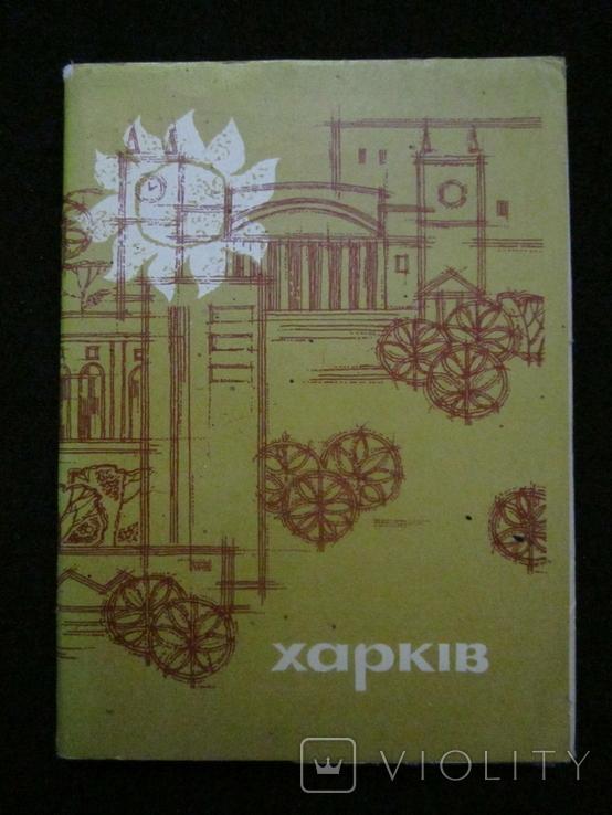 Комплект открыток СССР. Харків. 1970г., фото №2