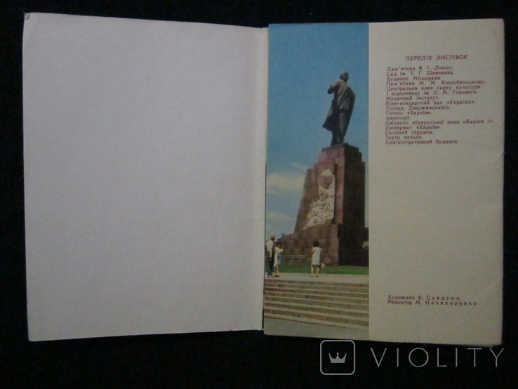 Комплект открыток СССР. Харків. 1970г., фото №4