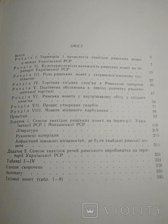 Римська монета на території України М.Брайчевський 1959 р., фото №7