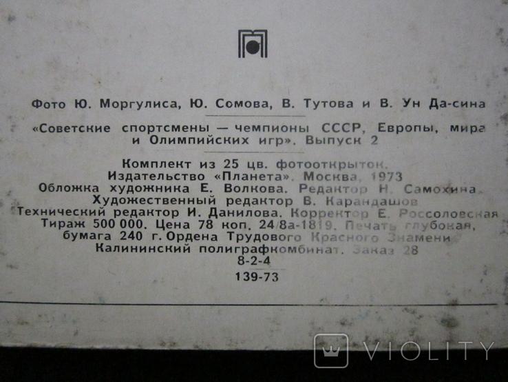 Комплект открыток СССР. Советские спортсмены. Выпуск 2. 1973г., фото №4