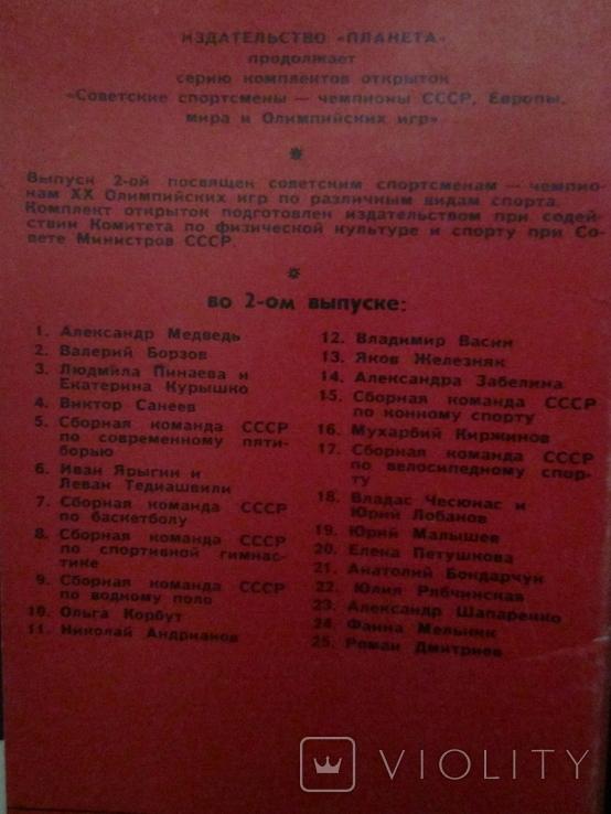 Комплект открыток СССР. Советские спортсмены. Выпуск 2. 1973г., фото №6