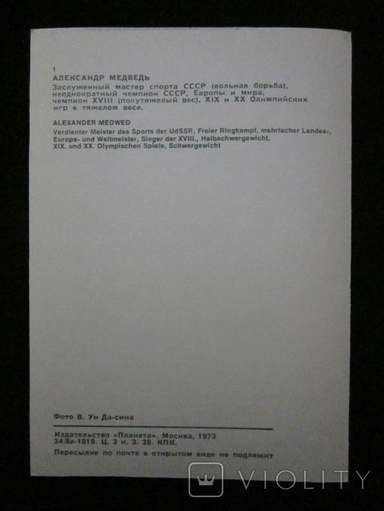 Комплект открыток СССР. Советские спортсмены. Выпуск 2. 1973г., фото №11