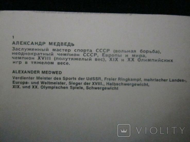 Комплект открыток СССР. Советские спортсмены. Выпуск 2. 1973г., фото №12