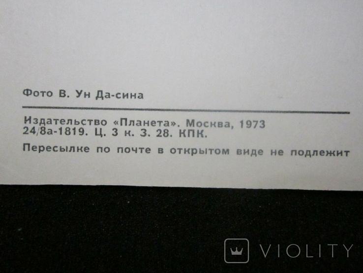 Комплект открыток СССР. Советские спортсмены. Выпуск 2. 1973г., фото №13