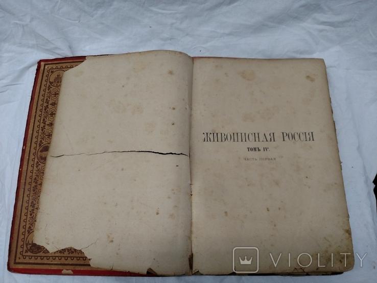 Живописная Россия том4ч.1и2 Царство Польское, фото №8