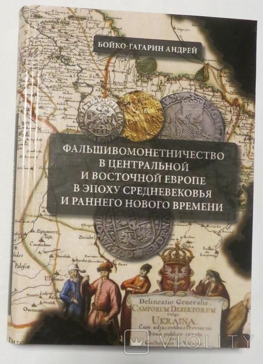 Фальшивомонетничество в Центральной и Восточной ..., фото №3