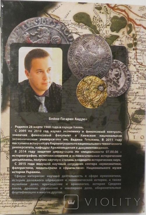Фальшивомонетничество в Центральной и Восточной ..., фото №13