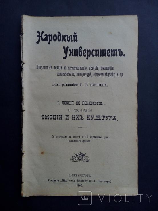 Эмоции и их культура 1907 Психология с рисунками, фото №2