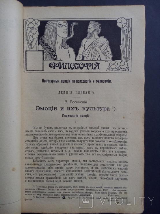 Эмоции и их культура 1907 Психология с рисунками, фото №3