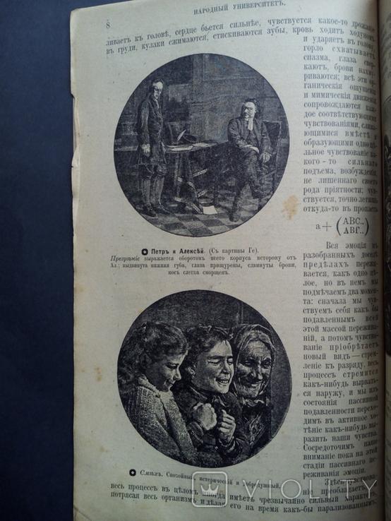 Эмоции и их культура 1907 Психология с рисунками, фото №4