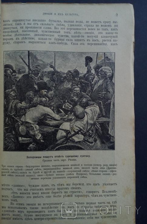 Эмоции и их культура 1907 Психология с рисунками, фото №5