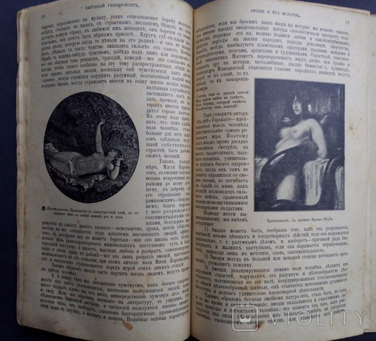 Эмоции и их культура 1907 Психология с рисунками, фото №8