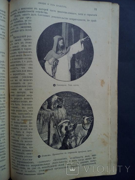 Эмоции и их культура 1907 Психология с рисунками, фото №9