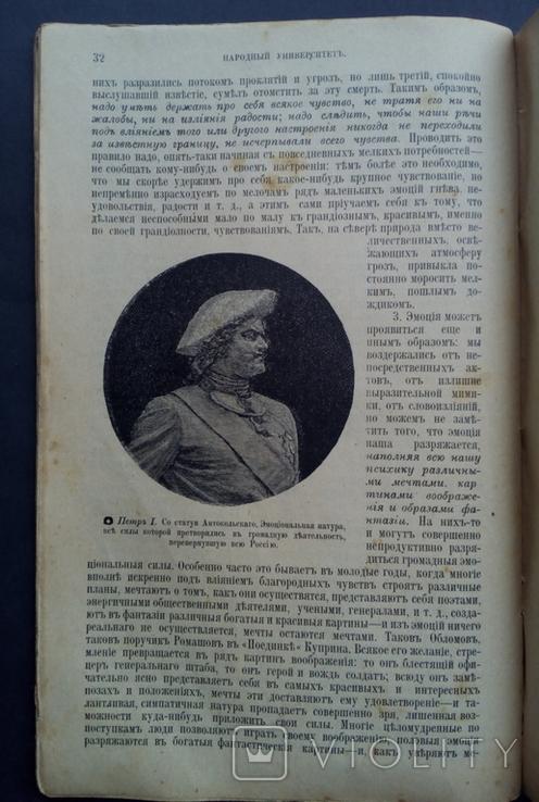 Эмоции и их культура 1907 Психология с рисунками, фото №11