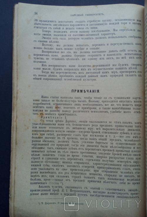 Эмоции и их культура 1907 Психология с рисунками, фото №12
