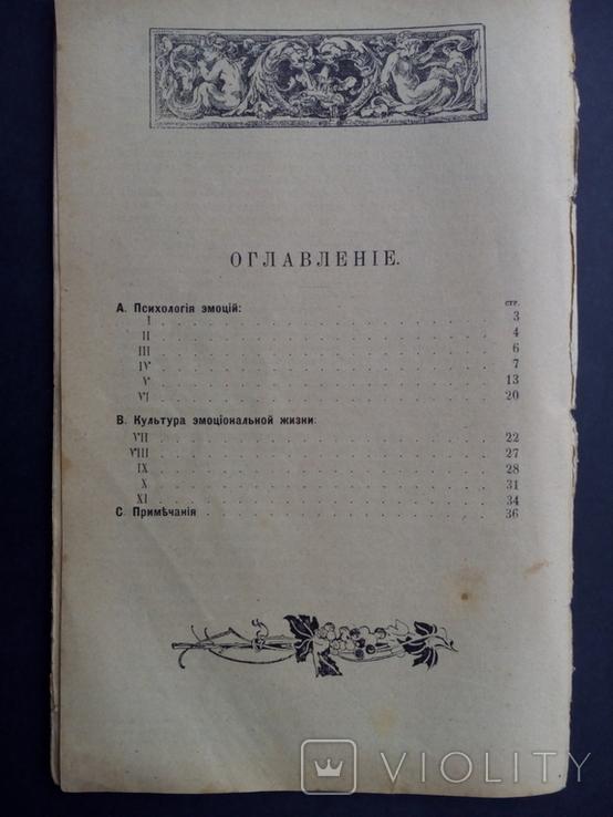 Эмоции и их культура 1907 Психология с рисунками, фото №13