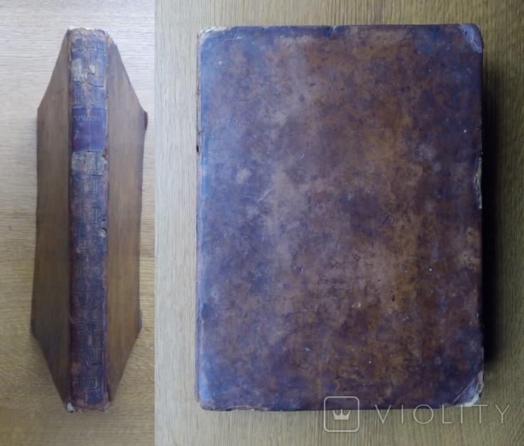 Ломоносов 1784 г. С гравюрой!, фото №2