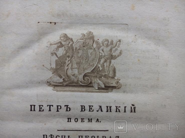 Ломоносов 1784 г. С гравюрой!, фото №4