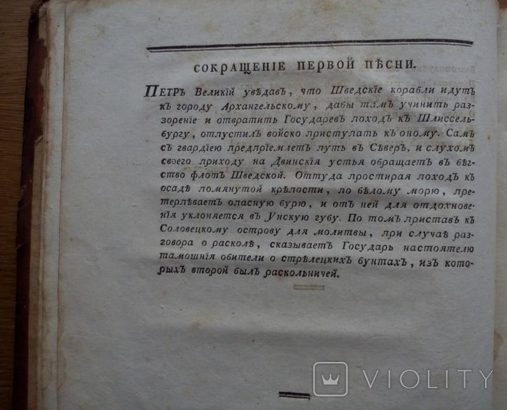 Ломоносов 1784 г. С гравюрой!, фото №5