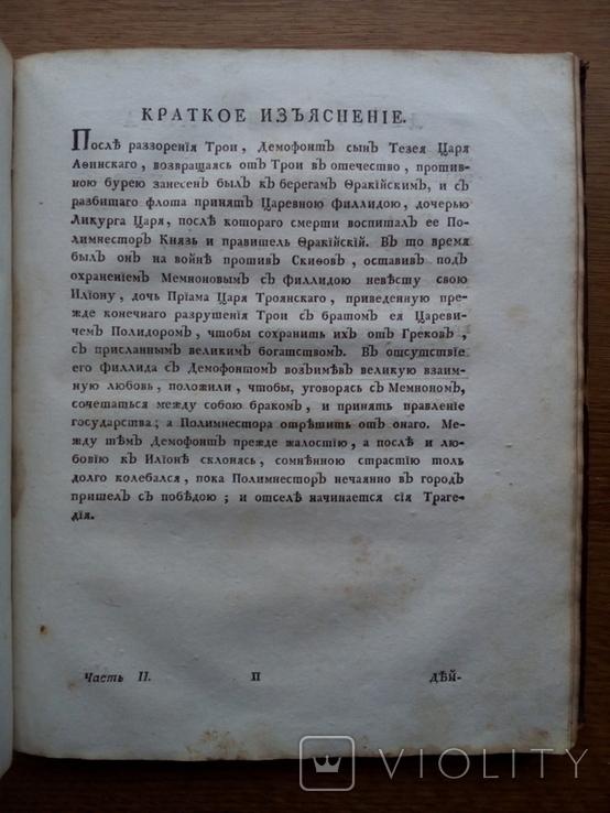 Ломоносов 1784 г. С гравюрой!, фото №6