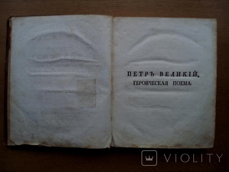 Ломоносов 1784 г. С гравюрой!, фото №12