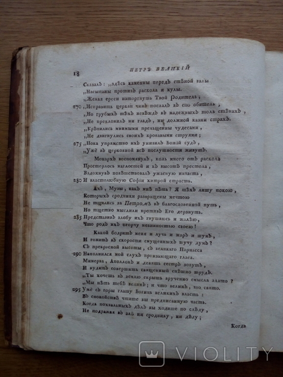 Ломоносов 1784 г. С гравюрой!, фото №13
