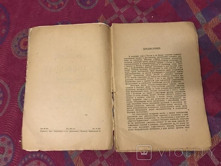 Семинарий по Достоевскому - 1922 библиография Л. Гроссман, фото №4